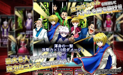 HUNTER×HUNTER バトルオールスターズ- screenshot thumbnail