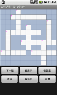 Free 古诗纵横 APK for Android