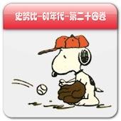 Snoopy史努比系列图书手机版(二十四)