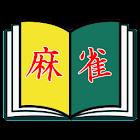 麻雀BOOK icon
