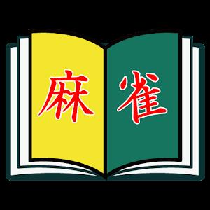 麻雀BOOK