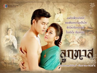 Thai free TV Online - screenshot thumbnail