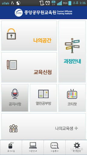 중앙공무원교육원 사이버교육센터 스마트러닝