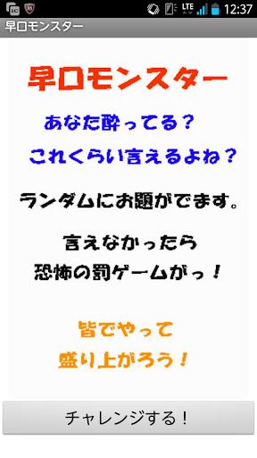 早口モンスター(鬼早口言葉)
