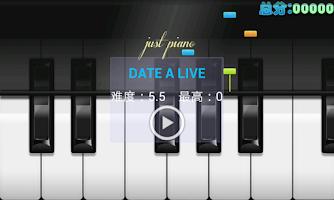 Screenshot of 极品钢琴 (Just Piano )