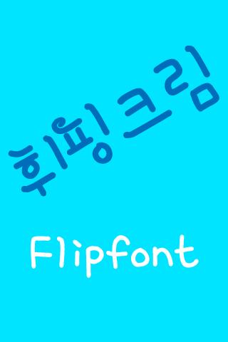 DXWhippingcream™ Korean Flipfo