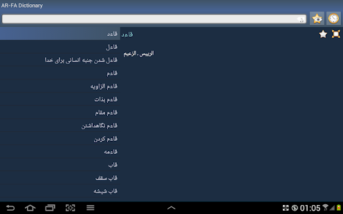 Arabic Persian Dictionary Free