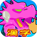 KANJI PUZZLE DINNING DRAGON icon