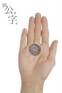 Coin Toss HK