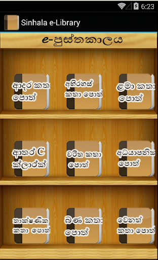 Sinhala e-Library