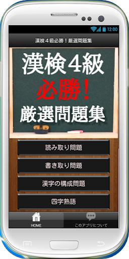 漢検4級必勝!厳選問題集~漢字検定用学習アプリ~