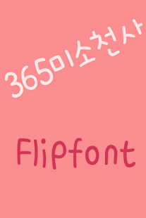 365SmileAngel Korean FlipFont Screenshot 1