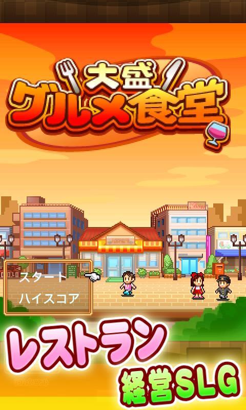 【体験版】大盛グルメ食堂 Lite screenshot #5