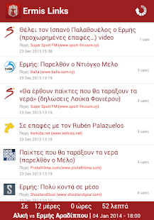 Ermis Links - screenshot thumbnail