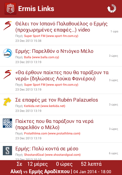 Ermis Links - screenshot