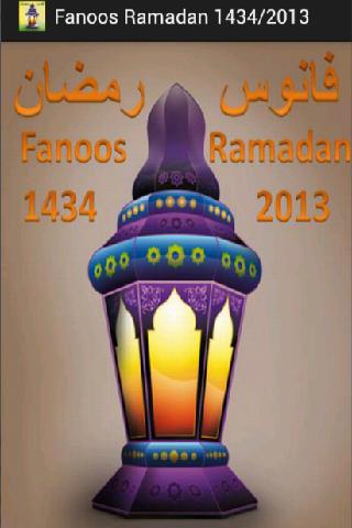 Fanoos Ramadan 1434 2013