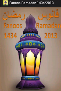 Fanoos Ramadan 1434/2013- screenshot thumbnail