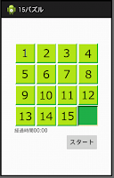 Screenshot of スライドパズル 15パズル
