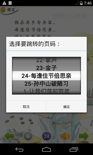 玩書籍App|小学语文三年级上(苏教版)免費|APP試玩