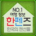 관광지,맛집,할인펜션여행(한펜즈) logo