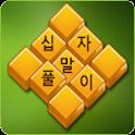 십자말풀이 <어휘학습> logo