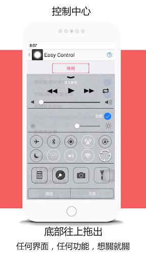 免費下載工具APP|簡易控制中心 Easy Control app開箱文|APP開箱王