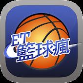 ET籃球瘋