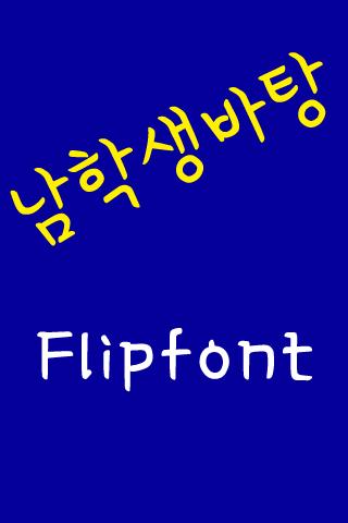 MN 남학생바탕™ 한국어 Flipfont