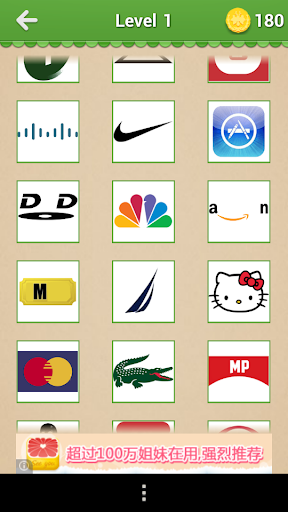 Guess The Brand - Logo Mania  screenshots 2