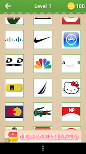 Guess The Brand - Logo Mania- screenshot thumbnail
