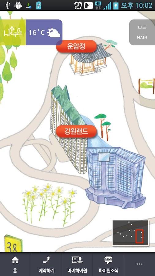 하이원 리조트 - screenshot