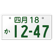 Japan car licensePlateClock HD