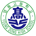 영동고등학교 총동문회(각 기수 포함)