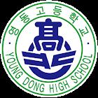영동고등학교 총동문회(각 기수 포함) icon