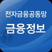 전자금융공동망 금융정보조회