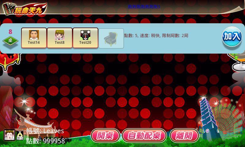愛台灣玩命天九(單機+連線)- screenshot