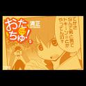 おたちゅ! 第5集 logo