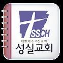 의정부성실교회 icon