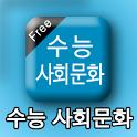 수능사회문화 icon