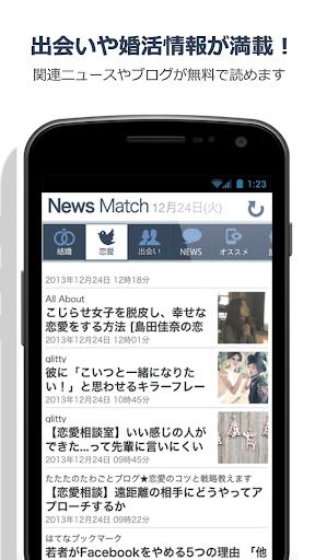 出会い婚活情報ブログまとめ NewsMatchニュースマッチ