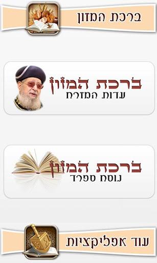 ברכת המזון Birkat Hamazon