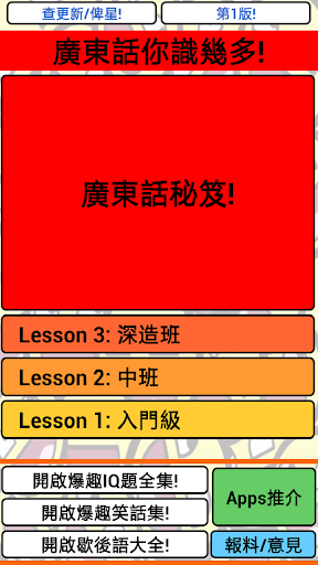廣東話秘笈