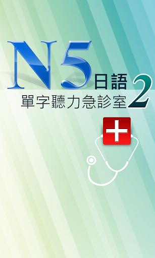 N5日語單字聽力急診室2