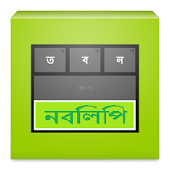 Nobolipi Pro Bangla Keyboard