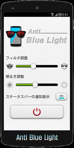 ブルーライトスクリーンフィルター