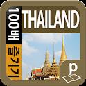 태국 100배 즐기기