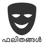Malayalam Jokes & Proverbs