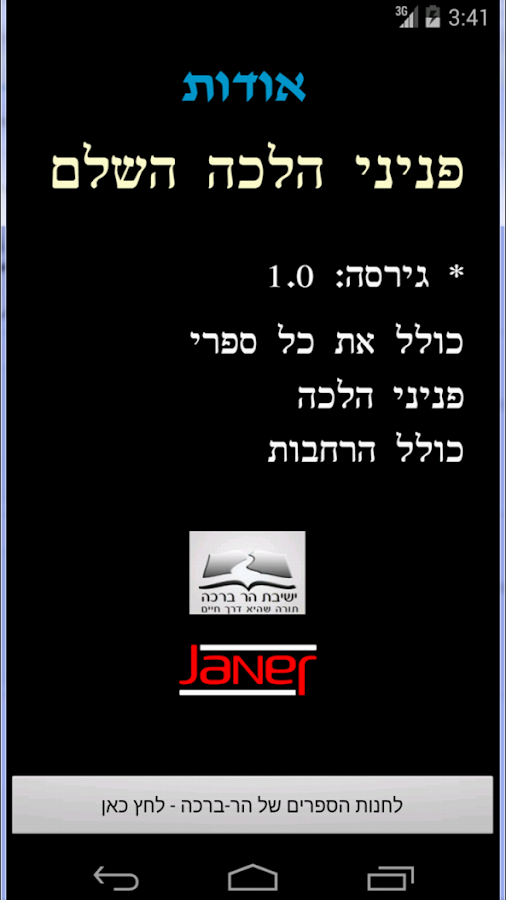 Peninei Halachah- screenshot