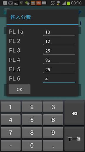【免費工具App】計分達人-APP點子