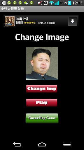 【免費休閒App】小強大戰藍白拖(情緒發洩減壓遊戲)-APP點子